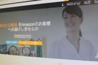 Japanische Amazon Website