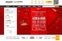 Der Online-Shop von Amazon bei Tmall.com.
